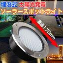 人感 センサー 埋め込み式 ソーラー LED スポットライト 直径170mm 防水対応 ガーデンライト 玄関先 屋外 太陽光充電 …