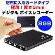 デジタル ボイスレコーダー 8GB ICレコーダー 極薄5mm カードタイプ 携帯 ◇ALW-M2-8GB