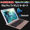 iPad Pro 12.9インチ用 ワイヤレス キーボード ケース スタンド Bluetooth アルミ バックライト【タブレット】◇ALW-M75
