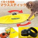 ねこ おもちゃ 電動ぐるぐる マウススティック 猫じゃらし ネコ用玩具 キャットトイ ◇ALW-MOUSESTICK