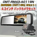 4.3インチ ミラー 液晶モニター A0119N リアビューカメラ バックカメラセット 42万画素数 高画質 広角170度 防水 カラーCMDレンズ【カー用品】◇ALW-RM43-A0119N 10P03Dec16