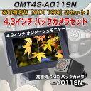 4.3インチ オンダッシュ 液晶モニター A0119N リアビューカメラ バックカメラセット 42万画素数 高画質 広角170度 防水 カラーCMDレンズ【カー用品】◇ALW-OMT43-A0119N 10P03Dec16