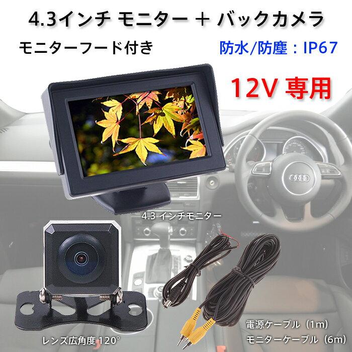 モニターフード付き43インチモニターバックカメラセットケーブル×212V専用バックモニター◇ALW-