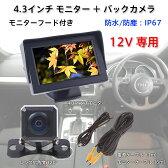モニターフード付き 4.3インチ モニターバックカメラセット ケーブル×2 12V専用 バックモニター◇ALW-OMT43SET【カー用品】 05P28Sep16