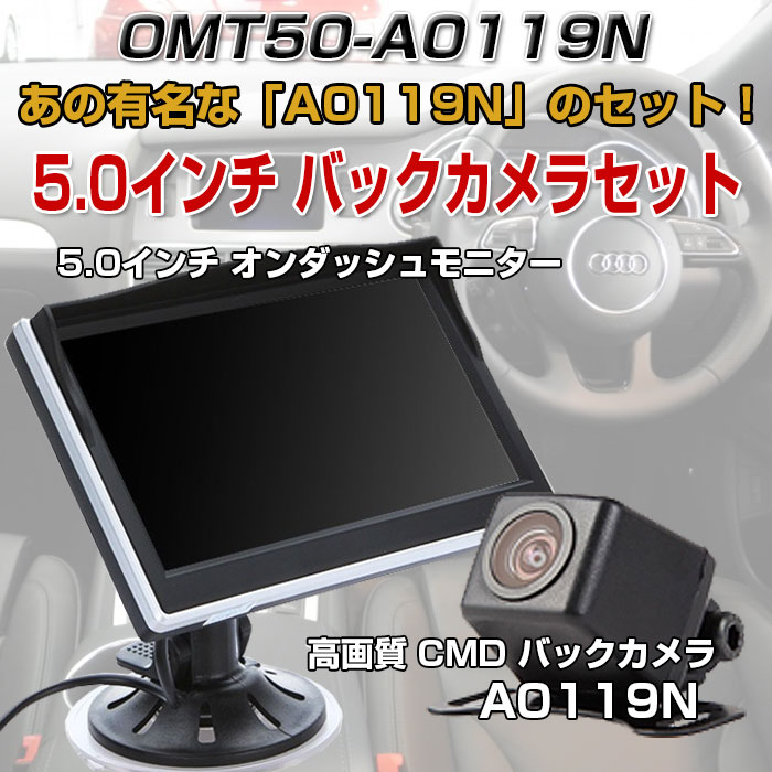 50インチオンダッシュ液晶モニターA0119Nリアビューバックカメラセット42万画素数高画質広角17