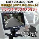 7.0インチ オンダッシュ 液晶モニター A0119N リアビューカメラ バックカメラセット 42万画素数 高画質 広角170度 防水 カラーCMDレンズ【カー用品】◇ALW-OMT70-A0119N