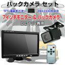 7インチモニター&バックカメラセット 7インチ TFT液晶モニター HD CCD バックカメラ 12V専用 ◇ALW-OMT74SET