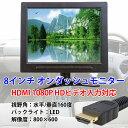 HDMI 1080P HDビデオ入力対応 8インチ オンダッシュモニター 解像度:800×600 BNCコネクター対応【カー用品】◇ALW-OMT80