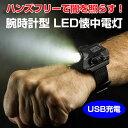 電灯を手に持つ必要がなく、ハンズフリーで照らせます!腕時計型 LED懐中電灯!