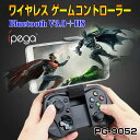 ipega ワイヤレス Bluetooth ゲームコントローラー Android対応 ジョイスティック 携帯用 ゲームパッド ◇PG-9052