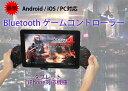 ipega ゲームコントローラー Android iOS PC対応 Bluetooth 伸縮性 ホルダー iPhone スマートフォン タブレットに対応 ◇AL...