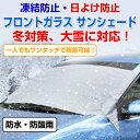 雪、霜、氷、霧、雨、ホコリなどから車のフロントガラスをガッチリガード!