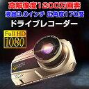 ドライブレコーダー FULL HD 高解像度1200万画素 液晶3.0インチ 広角度170度 レンズF2.0 モーションセンサー【カー用品】◇ALW-S5