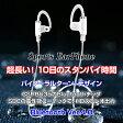 スポーツイヤホン イヤホンヘッドセット イヤーフック ヘッドホン Bluetooth イヤホン ワイヤレス ノイズキャンセリング【オーディオ】◇ALW-S530 05P27May16