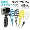 GoPro SJCAMシリーズ用 ハンドセルフィ セルカ棒 自撮り 持ち運びラクチン SJ4000・SJ5000シリーズ対応 ゆうパケットで送料無料◇ALW-SELFIE01