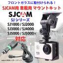 SJ シリーズ アクションカメラ 車アクセサリー 車の充電器 車載用 自動車用 マウントキット ブラケット フロントガラス 吸盤 ◇ALW-SJ-CARMOUNT
