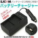 SJCAM SJ4000/SJ5000/M10シリーズ用 2個同時充電可! バッテリーチャージャー バッテリーパック AC充電器 シガーソケット ◇ALW-SJ-CHAR..