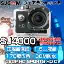 SJ4000 SJCAM 正規品 多機能 スポーツカメラ アクションカメラ HD動画対応 コンパクトカメラ マリンスポーツ ウェアラブルカメラ 防水◇ALW-SJ4000 P11Sep16