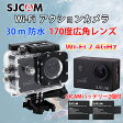 SJCAM 正規品 SJ4000 Wi-Fi 1.5インチ TFT 液晶モニター Wi-Fi機能搭載 バッテリー1個付き アクションカメラ ◇ALW-SJ4000WIFI