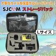 SJCAM ストレージバック キャリーケース アクセサリーケース カメラケース ハードケース ◇ALW-SJBAG-L