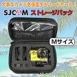 SJCAM ストレージバック キャリーケース アクセサリーケース カメラケース ハードケース ◇ALW-SJBAG-M