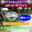 ダイヤモンドタイプ ガーデンライト 4個セット LEDライト ソーラーライト 屋外 ガーデニング【ソーラーLED】◇ALW-SND-0045