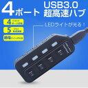4ポート 個別スイッチ付き USB3.0ハブ バスパワー方式 LED表示ランプ付き ハイスピードUSB3.0(最大5Gbps)◇ALW-SSHUB4
