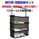 旅行用 洋服収納ネット クローゼット 収納ネット 服整理 スーツケース 簡単収納 トラベル ◇ALW-STORAGEBAG