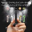 美麗 小型 軽量 Bluetooth 4.1 ワイヤレス インナー タイプ ヘッドセット ハンズフリー イヤホン 【オーディオ】 ◇ALW-T1