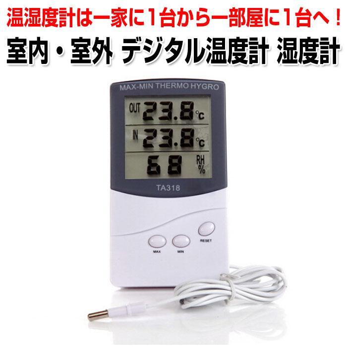 室内・室外 デジタル温度計 湿度計 壁掛け インテリア【日用雑貨】◇ALW-TA318【ゆうパケットで送料無料】