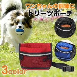 【ゆうパケット】全3色 愛犬のしつけに トリーツポーチ トレーニング 訓練バッグ ペット用品 お出掛け 散歩グッズ◇ALW-TR-PORCH