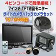 7インチモニター+サイド/バックカメラセット 7インチ TFT液晶モニター HD CCD バックカメラ CCD サイドカメラ 接続簡単 ◇ALW-TRISET-PRO1 05P29Jul16