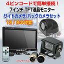 7インチモニター+サイド/バックカメラセット 7インチ TFT液晶モニター HD CCD バックカメラ CCD サイドカメラ 接続簡単 ◇ALW-TRISET-PRO1