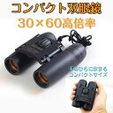 コンパクト双眼鏡 30x60高倍率 軽量小型 手のひらサイズ...