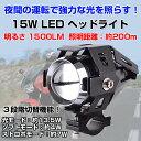 15W LEDヘッドライト オートバイ ヘッドライト オフロードバイク 防水性能 LED 3段階切替