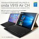 Onda V919 Air CH 9.7インチ IPS液晶 Windows10 Android 5.1 デュアルブート RAM4GB 64GB Cherry T...
