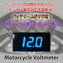 ATVデジタル 電圧計 オートバイ 車 カー DC5-20V バイク bike ライダー 小型デジタル電圧計 デジタル ◇ALW-VT01
