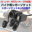 バイク用シガーソケット 防水電源アダプター 12V オートバイ シガーソケット&USB端子 ◇ALW-WUPP01