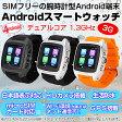 日本語表示! Android4.4.2搭載 スマートウォッチ microSIM搭載可能 GPS WI-FI HDカメラ テザリング◇ALW-X01 05P29Jul16