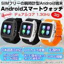 日本語表示! Android4.4.2搭載 スマートウォッチ microSIM搭載可能 GPS WI-FI HDカメラ テザリング◇ALW-X01