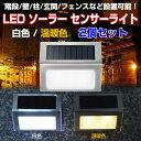 LED ソーラー センサーライト 2セット 屋外照明 光センサー搭載 防水 階段/壁/柱/玄関/フェンスなど設置可能【ソーラーLED】◇ALW-YH0405