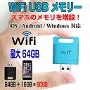 WiFi メモリ SDカード カードリーダー microSD USBフラッシュドライブ iPhone iPad Android Windows スマホメモリ ◇ALW-ZSUN-WIFI