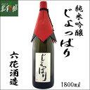 【六花酒造 純米吟醸 じょっぱり 1800ml】青森県産地酒(日本酒)送料込み・産地直送 青森
