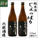 【六花酒造 純米酒 じょっぱり 720ml 2本】(日本酒)淡麗辛口送料込み・産地直送 青森