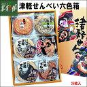 【渋川製菓 津軽せんべい六色箱】送料込み・産地直送 青森