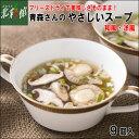 【はとや製菓 青森さんのやさしいスープ9個入 洋風×6食・和風×3食】送料込み・産地直送