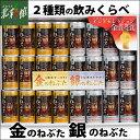 お歳暮にも【シャイニーアップルジュース GS−A 金のねぶた・銀のねぶた 195g×24缶】青森県
