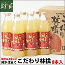 【JAアオレン こだわり林檎(1L×6本)】青森りんごジュース送料込み 産地直送 青森