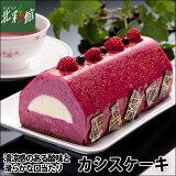 母の日にも【シュトラウス カシスケーキ】送料込み・産地直送 青森