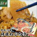 数の子たっぷり!【ヤマモト食品 特撰ねぶた漬 500g】送料込み・産地直送 青森